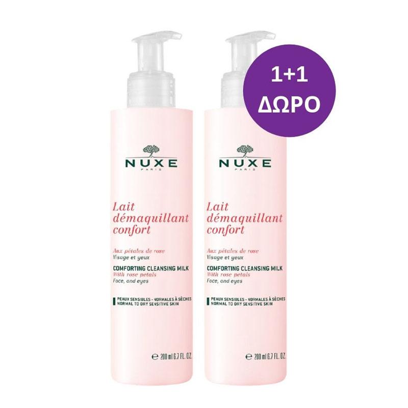 Nuxe Promo Pack Lait Demaquillant Confort 1+1ΔΩΡΟ (200ml+200ml)